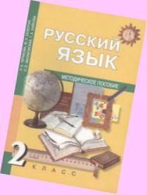 Литературное чтение 4 класс Учебник Чуракова