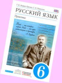 Скачать учебник 6 класс русский язык лидман-орлова