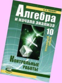 Алгебра и начала анализа класс Контрольные работы  Статьи раздела 10 11 Класс Алгебра