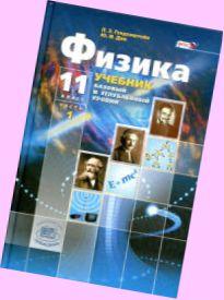 К генденштейн физики 11 учебнику решебник