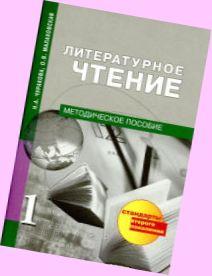 Литературное чтение 1 класс чуракова учебник читать