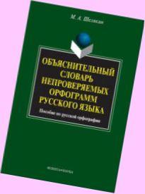 Объяснительный словарь непроверяемых орфограмм русского