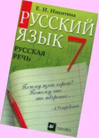 Решебник русская речь 6 класс никитина.