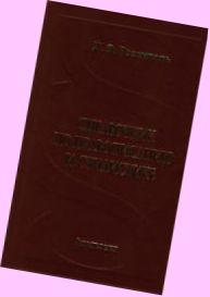 Розенталь д.э.справочник по правописанию и стилистике