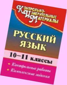 Русский язык классы Контрольные работы Комплексные  Статьи раздела Русский язык 10 класс