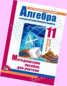 Алгебра и начала математического анализа класс Методическое  Скачать учебник